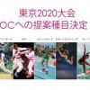 東京五輪の提案種目に選ばれたサーフィン!IOCから正式決定されるのか?