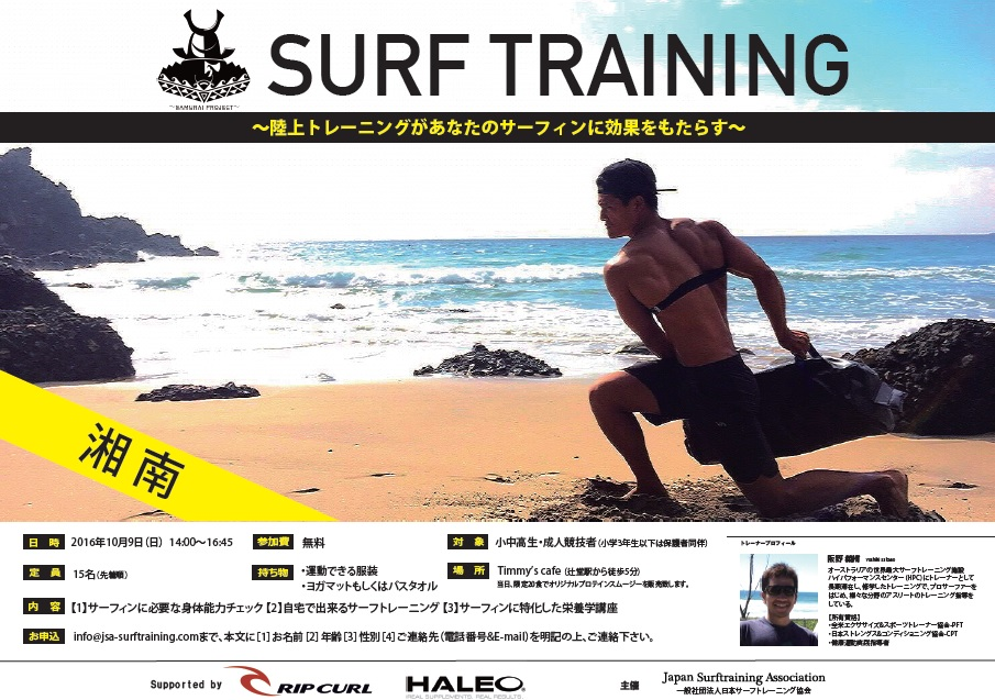 surf-training-seminar-ad