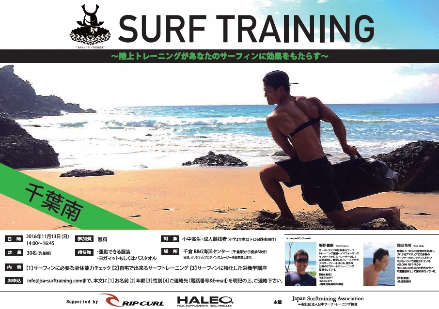 surf-training-south-chiba