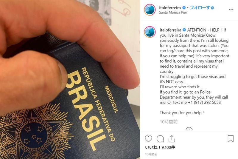 イタロ・フェレイラがカリフォルニアでパスポート紛失:来日はどうなるか!?